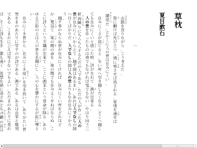 LayoutTests/platform/chromium-linux/fast/writing-mode/Kusa-Makura-background-canvas-expected.png