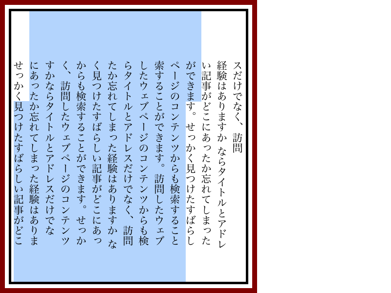 LayoutTests/platform/chromium-mac/fast/writing-mode/japanese-lr-selection-expected.png