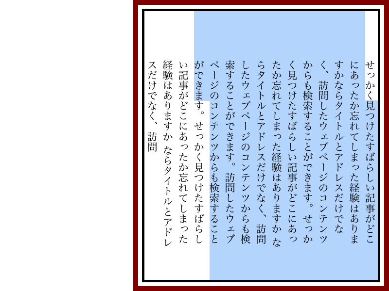 LayoutTests/platform/chromium-mac/fast/writing-mode/japanese-rl-selection-expected.png