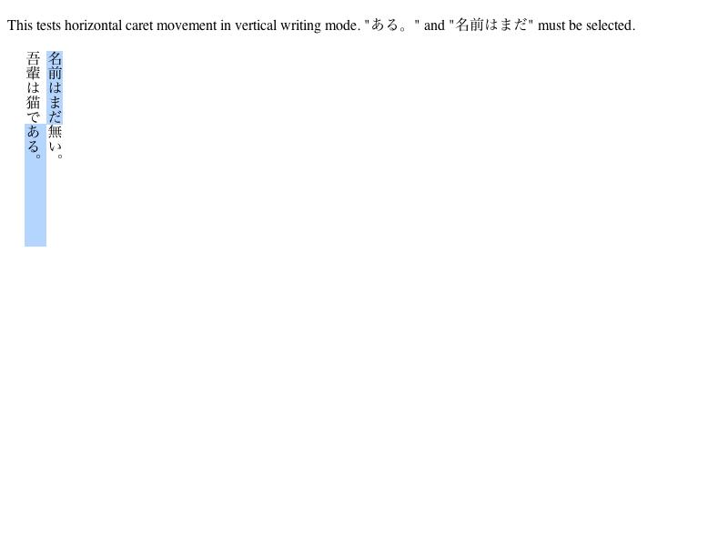 LayoutTests/platform/mac-lion/editing/selection/vertical-lr-ltr-extend-line-backward-br-expected.png