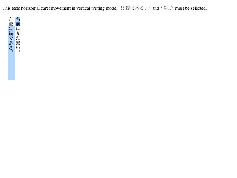 LayoutTests/platform/mac-lion/editing/selection/vertical-lr-ltr-extend-line-forward-br-expected.png