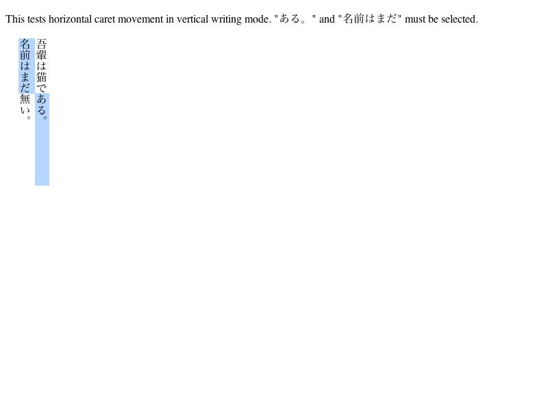 LayoutTests/platform/mac-lion/editing/selection/vertical-rl-ltr-extend-line-backward-br-expected.png