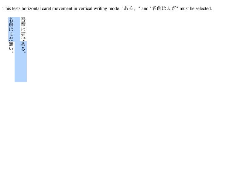 LayoutTests/platform/mac-lion/editing/selection/vertical-rl-ltr-extend-line-backward-p-expected.png