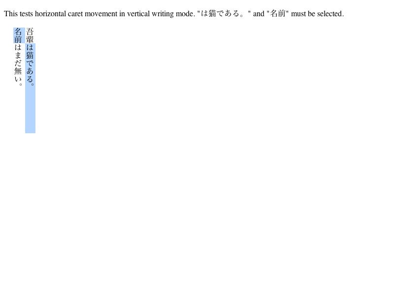 LayoutTests/platform/mac-lion/editing/selection/vertical-rl-ltr-extend-line-forward-br-expected.png